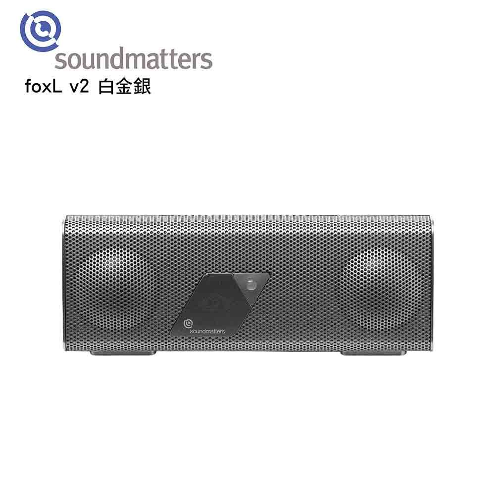 soundmatters foxL v2 apt-x 可攜式藍牙喇叭音響 白金銀