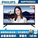 PHILIPS飛利浦 40吋FHD液晶顯示器+視訊盒40PFH5553