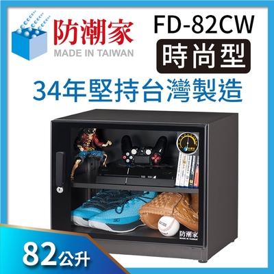 防潮家 82公升電子防潮箱FD-82CW