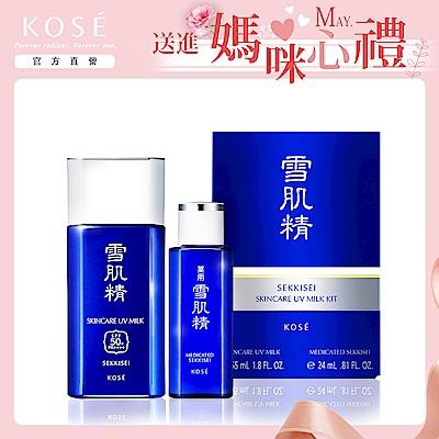 【官方直營】KOSE 高絲 雪肌精保水UV防禦乳(透白限量組)