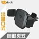 【digidock】出風口鎖式 自動夾式手機架 product thumbnail 1