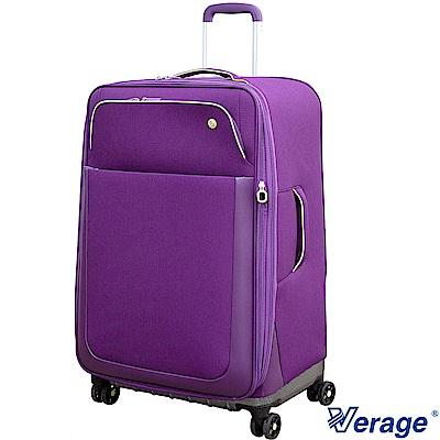 Verage ~維麗杰 28吋悠活行者系列行李箱  (紫)