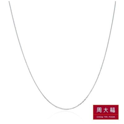 周大福 18白K金項鍊/素鍊(編織蕭邦鍊) 16吋