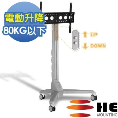 HE 電動升降鋁合金多媒體推車 - H661CTP (簡配/載重80公斤以內)