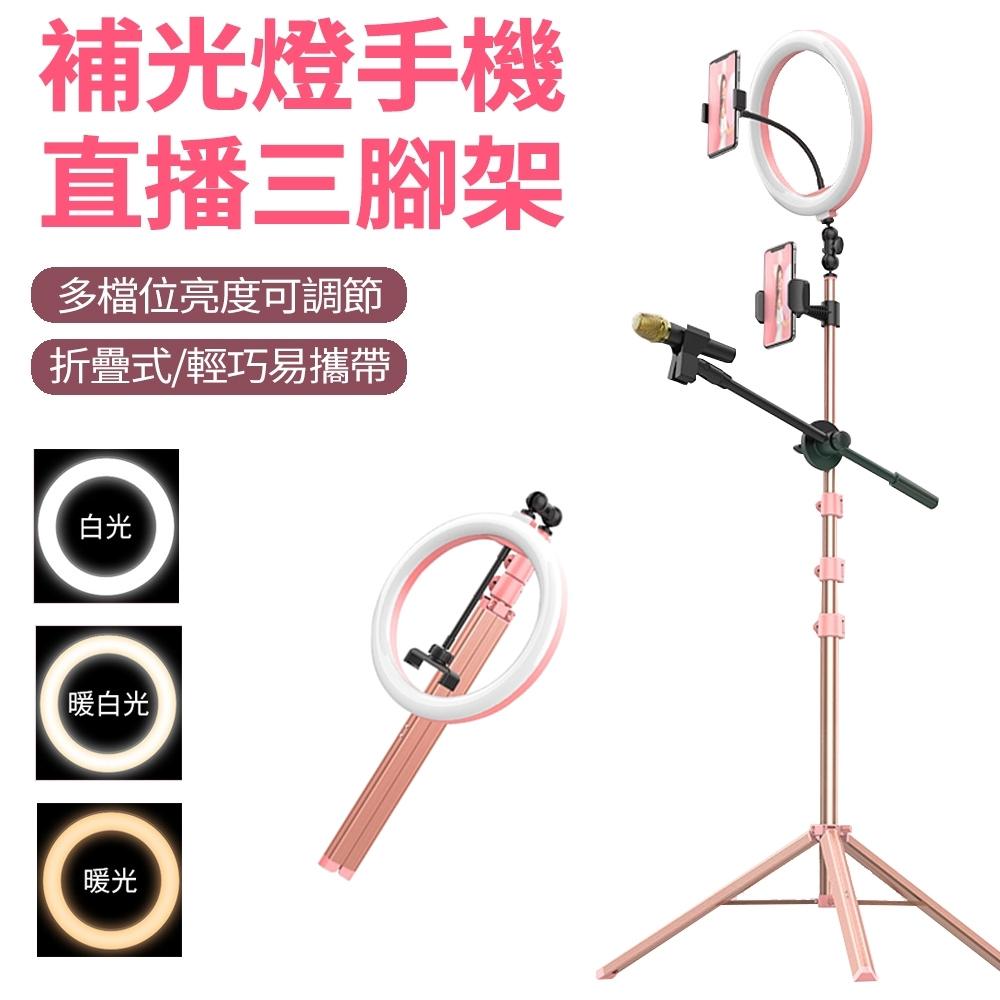 ANTIAN 網紅直播套裝 一體式補光直播支架 10吋美顏環形補光燈 鋁合金支架