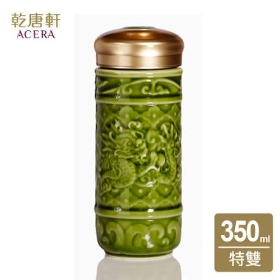 乾唐軒活瓷 飛躍祥龍隨身杯350ml (4色任選)