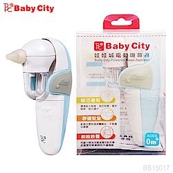 娃娃城BabyCity -電動吸鼻器