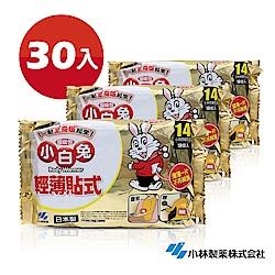 日本小林製藥小白兔暖暖包-貼式30入(快速到貨)