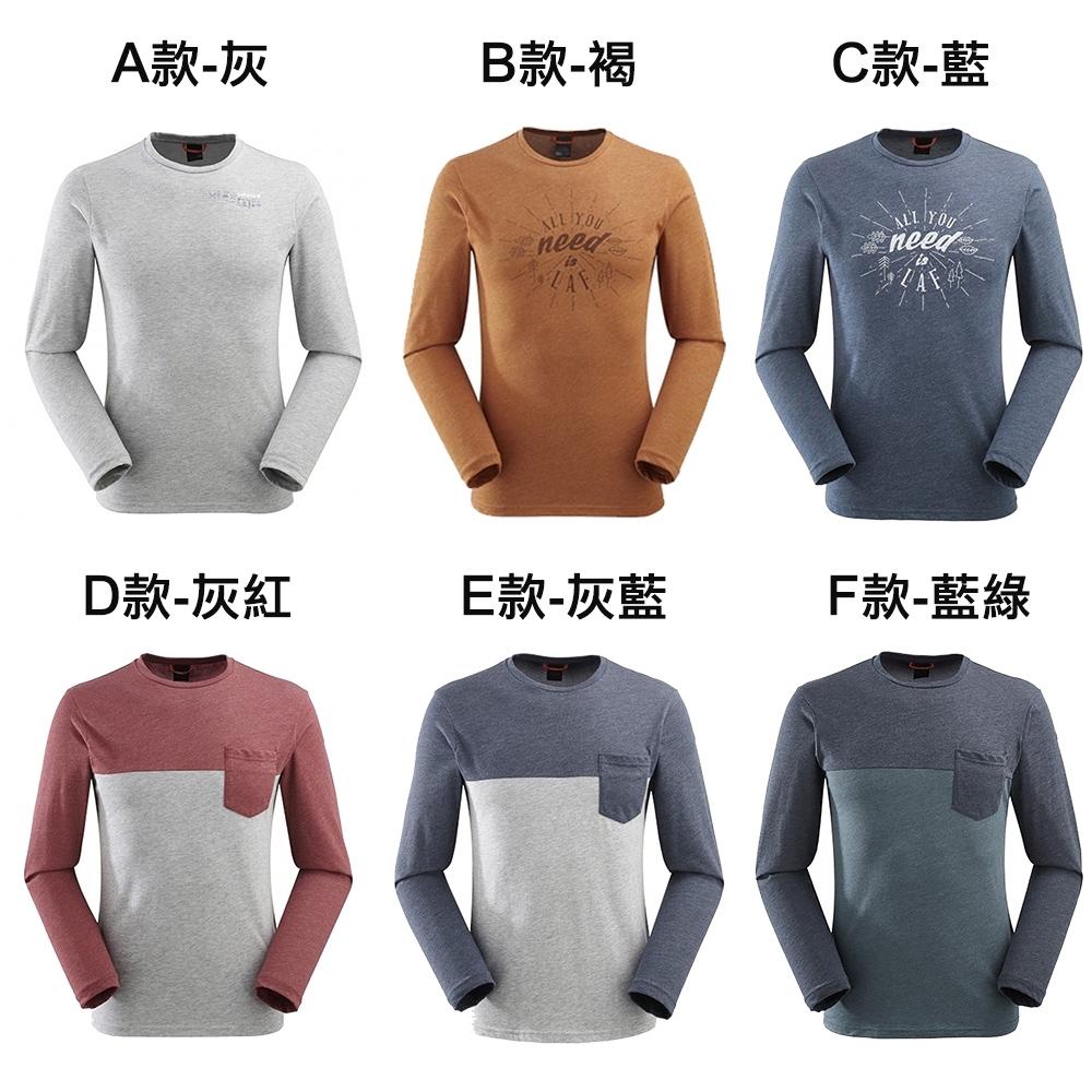 【時時樂限定】LAFUMA 長袖排汗T恤 (六色可選)
