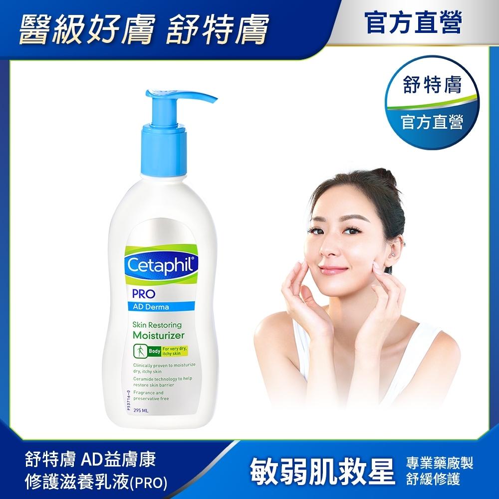 【Cetaphil 舒特膚官方】AD益膚康修護滋養乳液