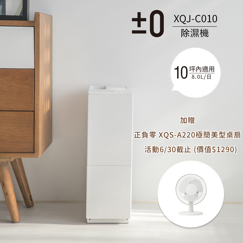 正負零±0 8L 3級極簡風除濕機 XQJ-C010 白色