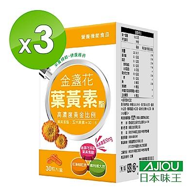 日本味王 30:6金盞花葉黃素膠囊(30粒/盒) x 3盒