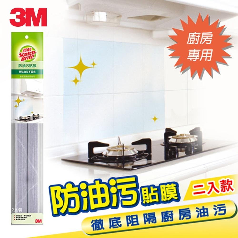 3M 百利廚房防油污貼膜2入裝 (透明)