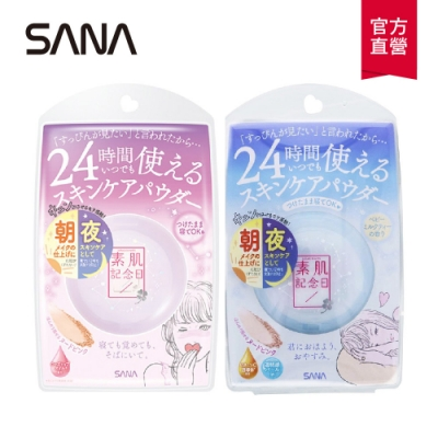 (2款任選)【SANA莎娜】素肌紀念日裸肌蜜粉餅10g