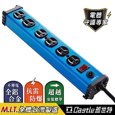 【Castle 蓋世特】鋁合金電源突波保護插座-3孔/6座(IA6晶湛藍)/延長線