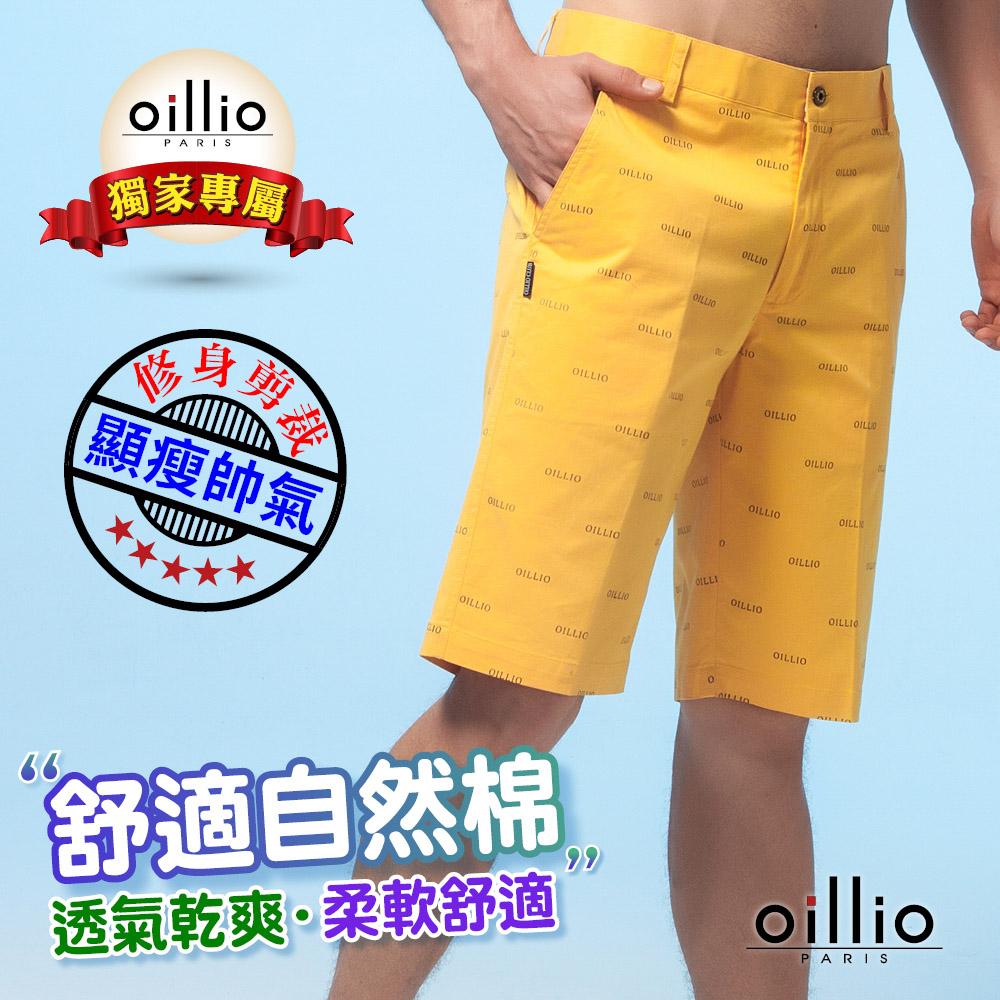 oillio歐洲貴族 男裝 舒適透氣修身短褲 品牌文字印花 黃色 -男款 透氣 修身