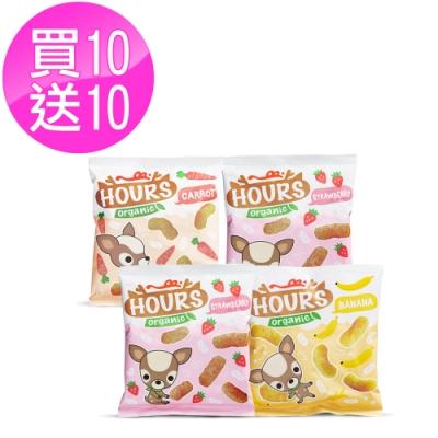 【HappyHours皮皮奧斯】有機泡芙條10包綜合口味(買10包送10包)