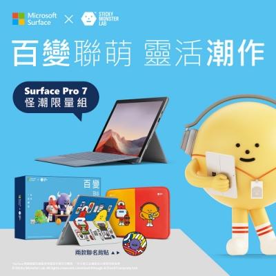 微軟Surface Pro 7 i5 8G 128G 白金平板x Sticky Monster Lab 黏黏怪物研究所 限量聯名款 (不含鍵盤/筆/鼠)