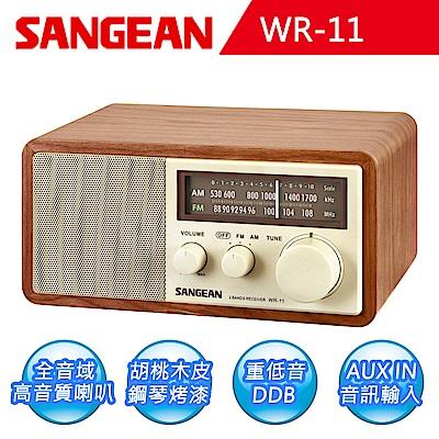 SANGEAN 二波段復古式收音機 胡桃色 WR-11