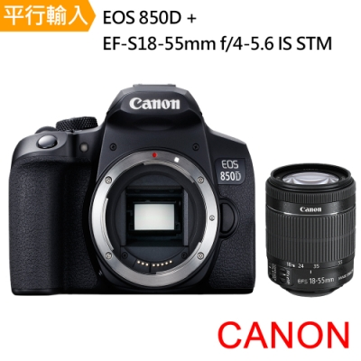 【快】Canon EOS 850D+ EF-S 18-55mm f/4-5.6 IS STM 單鏡組 *(中文平輸)