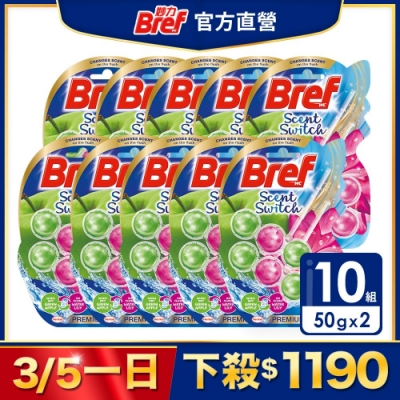 Bref 懸掛式馬桶清潔球 水漾玩香系列- 蘋果蓮花(50g*2x10入/箱)