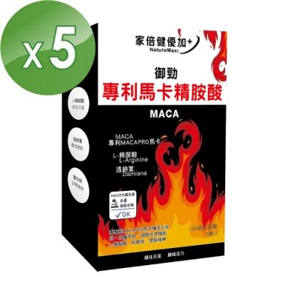 【家倍健】御勁專利瑪卡精胺酸膠囊(30顆/盒x5盒)