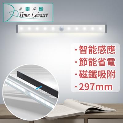 Time Leisure USB智能LED磁吸感應床頭照明衣櫃夜燈297mm