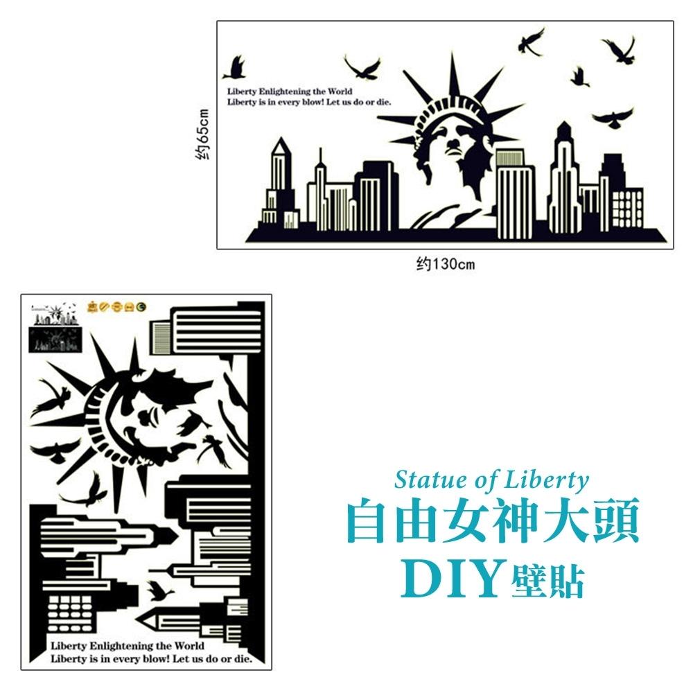 樂嫚妮 自由女神/壁貼/壁紙/界遺產貼紙/電視牆