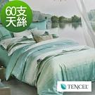 La lune 百分百60支紗TENCEL萊賽爾天絲鋪棉兩用被雙人加大床包四件組 綠雅