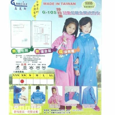 高麗斯-呼拉象兒童尼龍全開式雨衣-G105-台灣製造