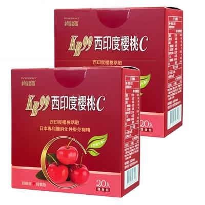 肯寶KB99 西印度櫻桃C 2盒組_全素可(20包/盒)含豐富維生素C