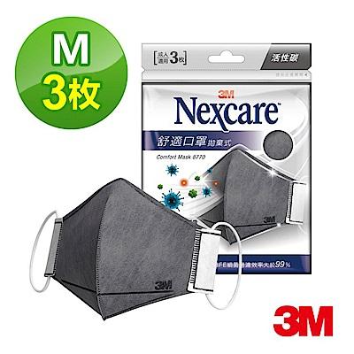 (1元加價購)3M 8770舒適口罩拋棄式活性碳3片包