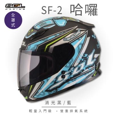 【SOL】SF-2 HELLO哈囉 消光黑/藍 全罩 GM-49Y(全罩式安全帽│機車│內襯│鏡片│輕量情侶小頭款│GOGORO)