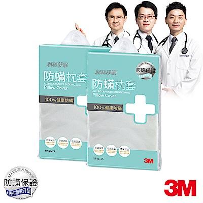 3M 新絲舒眠100%防蹣 枕頭套 (2入組)