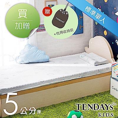 TENDAYS 太空幻象兒童護脊床墊 標準單人3尺 5cm厚
