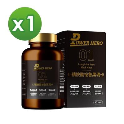 【勁漢英雄】L-精胺酸祕魯黑瑪卡膠囊x1盒 (90顆/盒)《30倍濃縮、延長運動時間》