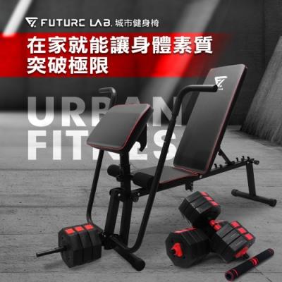 【Future Lab. 未來實驗室】URBANFITNESS 城市健身組 36kg啞鈴組+健身椅 槓鈴 啞鈴椅 臥推 重訓椅