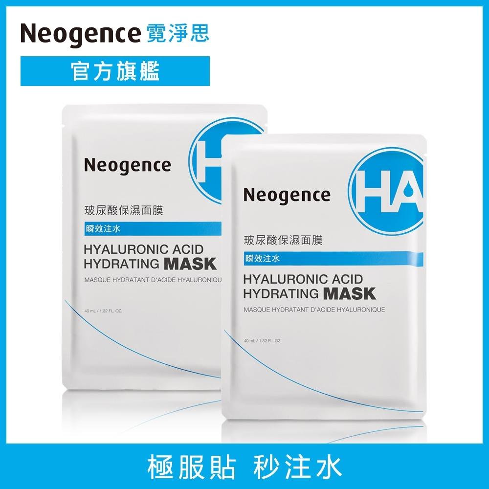 Neogence霓淨思 玻尿酸保濕面膜(4片) 2入組
