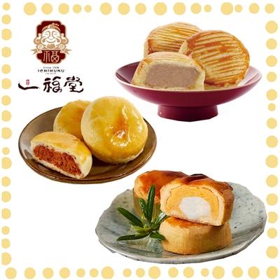一福堂 3Q組合-黃金Q餅(8入/盒)+肉鬆Q餅(8入/盒)+乳酪芋泥堡(8入/盒) (中秋預購)