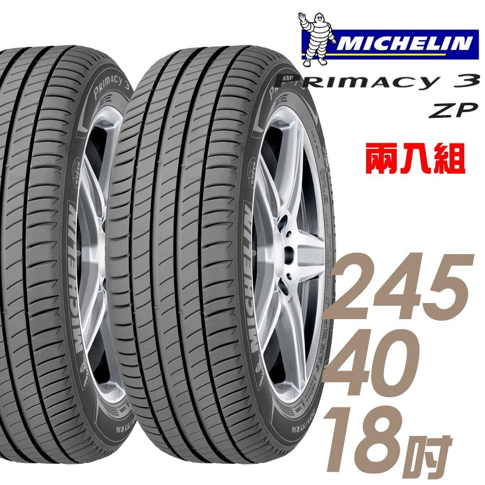 【米其林】PRIMACY 3 ZP 失壓續跑輪胎_二入組_245/40/18 MO(PRI3ZP)
