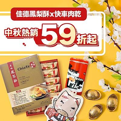 佳德/快車/老楊/福源/黑師傅 人氣零食59折起