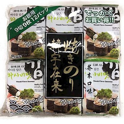 韓宇在來 韓國海苔超值包-芥末口味(4.5gx12入)