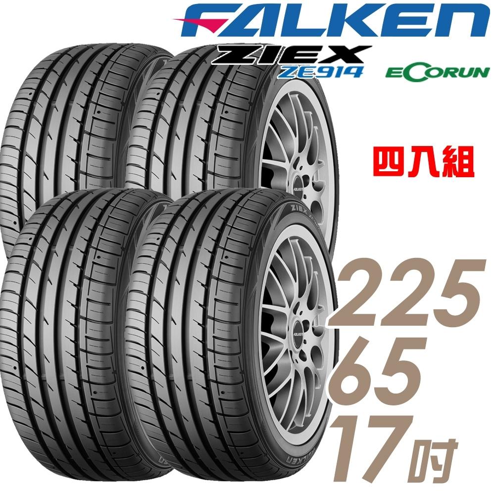 【FALKEN 飛隼】ZE914-225/65/17 低油耗環保輪胎 四入 ZIEX ZE914 ECORUN 2256517 225-65-17 225/65 R17
