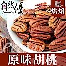 自然優 輕烘焙原味胡桃仁(100g)