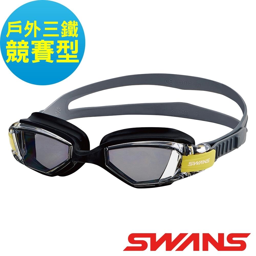 【SWANS 日本】OUTDOOR泳鏡(OWS-1PS黑灰/防霧/抗UV/廣角/偏光)