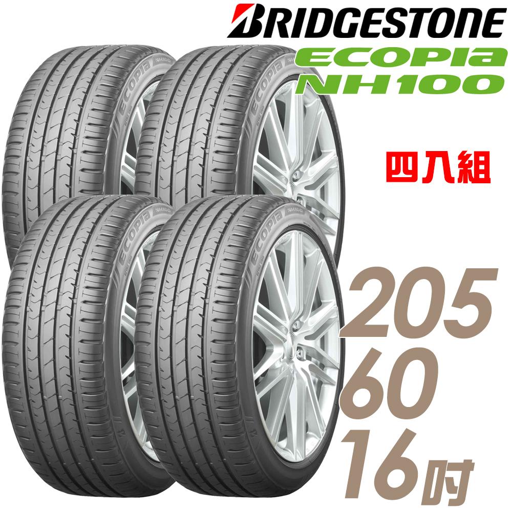 【普利司通】ECOPIA NH100小資族輪胎_四入組_205/60/16吋(NH100)