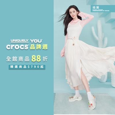 Crocs品牌週全網獨家790元起!獨家冪冪款限量發售!