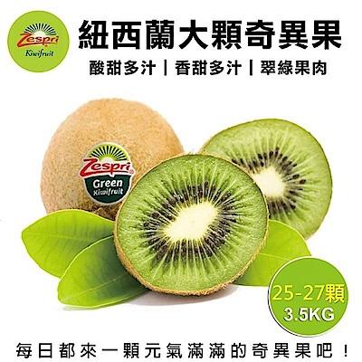【天天果園】紐西蘭Zespri綠奇異果 3 . 3 kg( 25 - 27 顆/箱)
