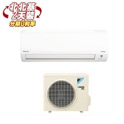 DAIKIN大金 經典系列3-5坪變頻分離式冷暖氣RHF25RVLT/FTHF25RVLT