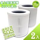 KINYO 清淨機HEPA濾心 AO-500-1 2入組